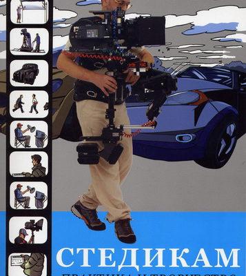 """Обложка книги """"Стедикам: практика и творчество"""""""