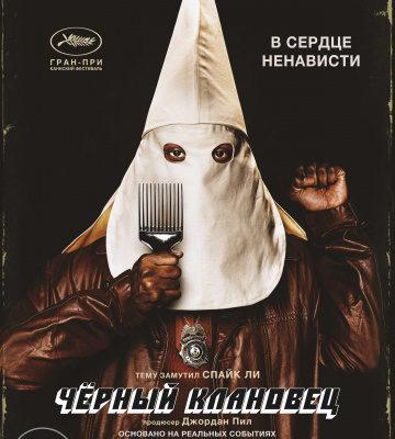 Черный клановец, обложка, BlacKkKlansman