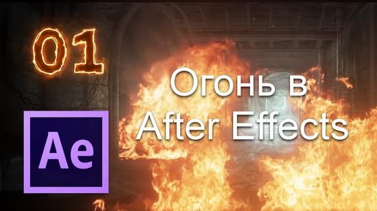 огонь в after effects