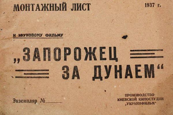 """обложка монтажный лист """"Запорожец за Дунаем"""""""