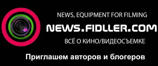 заставка сайта news.fidller.com