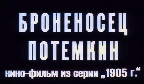 Заставка к фильма Броненосец Потёмкин