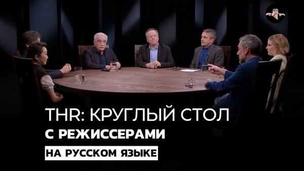 круглый стол режиссеров