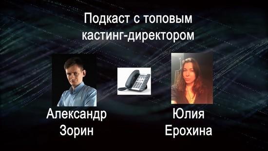 Интервью_Ерохина