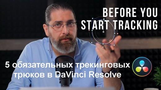 DaVinci Resolve-tracking