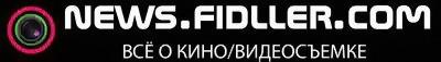 news.fidller.com сайт для профессионалов в области кино, видео, ТВ, фильммейкинга